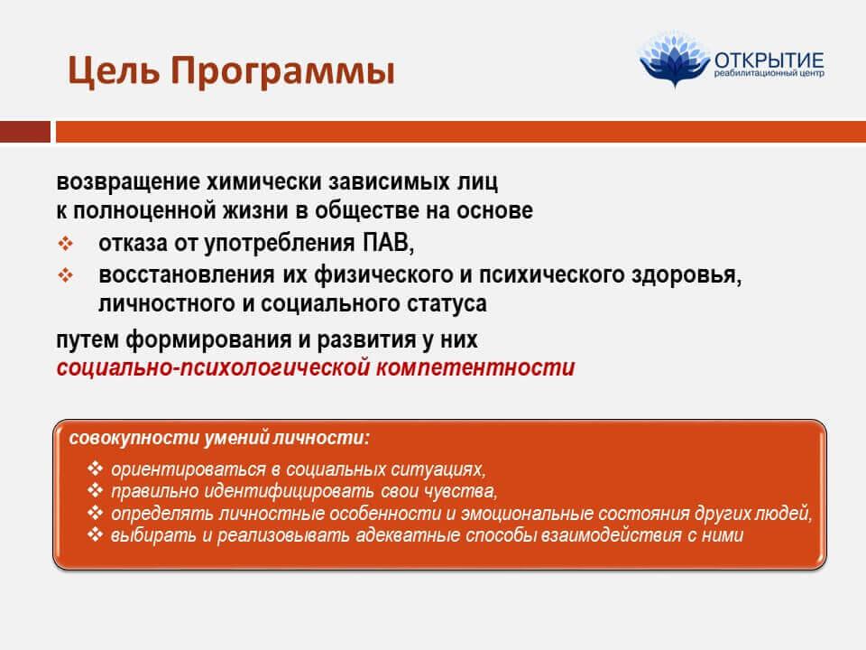 Предотвращение распространения наркомании психиатрия наркология россия
